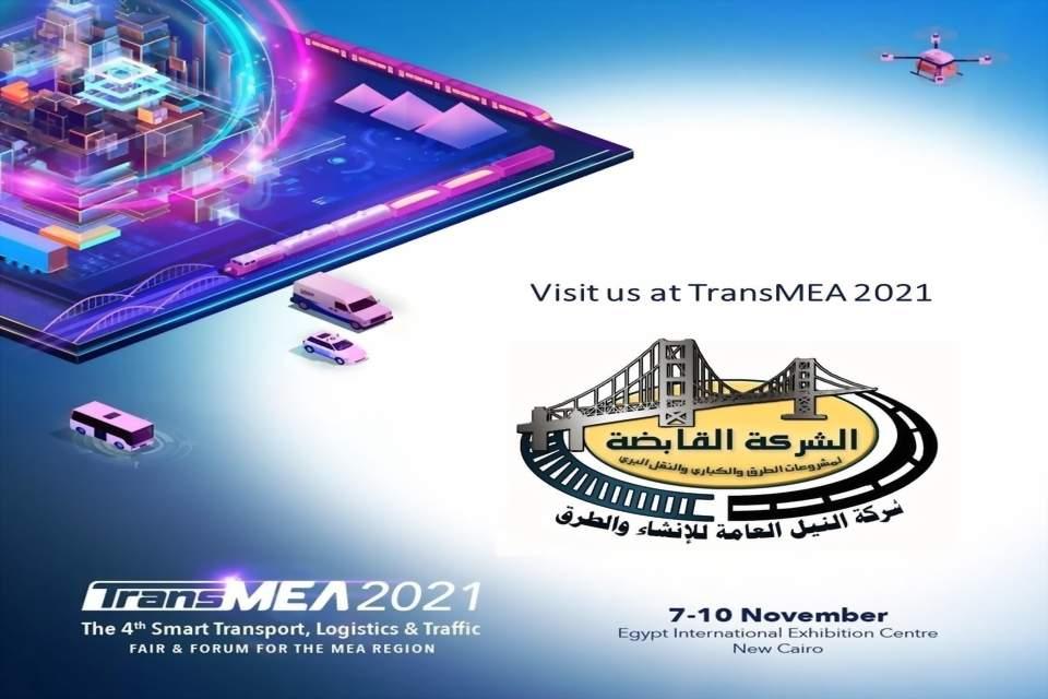 النيل العامة للإنشاء و الطرق تشارك في معرض ومنتدي النقل الذكي TransMea للنقل والخدمات اللوجستية لمنطقة الشرق الأوسط وشمال أفريقيا والذي يقام في الفترة من ٧ الي ١٠ نوفمبر 2021 المقبل بمركز مصر الدولي للمعارض بالتجمع الخامس.